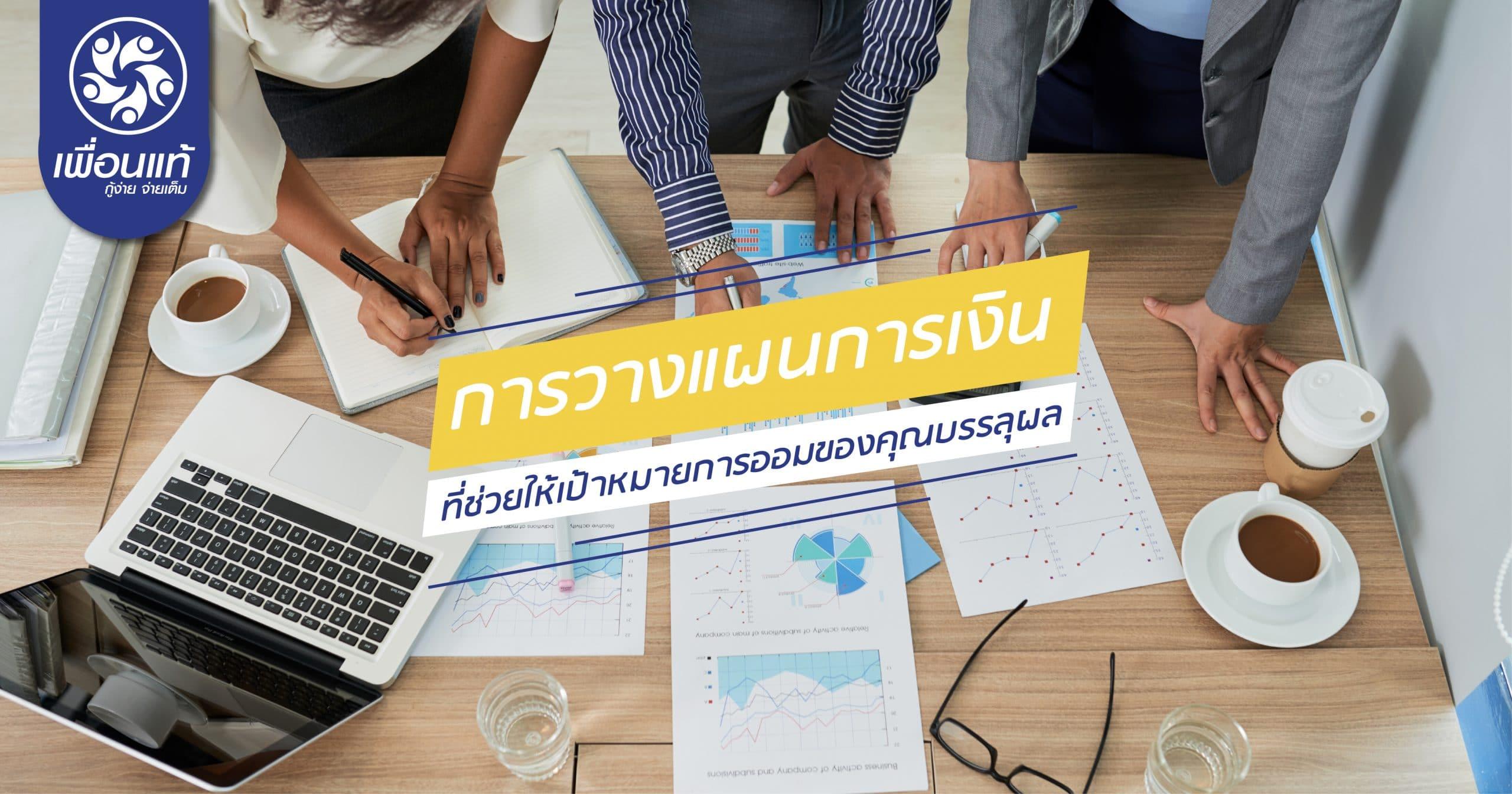 11 01 - การวางแผนการเงินที่ช่วยให้เป้าหมายการออมของคุณบรรลุผล