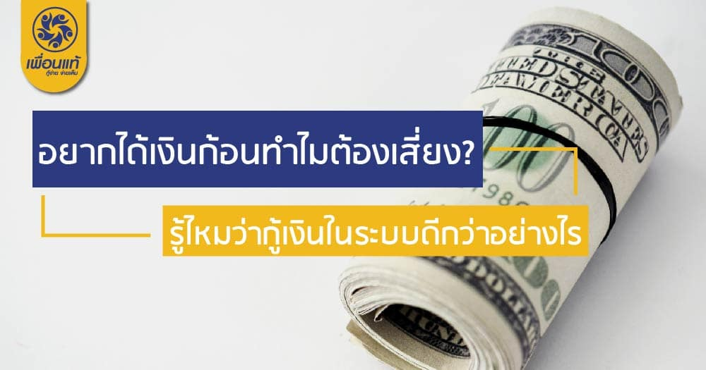 30 01 - อยากได้เงินก้อนทำไมต้องเสี่ยง? รู้ไหมว่ากู้เงินในระบบดีกว่าอย่างไร