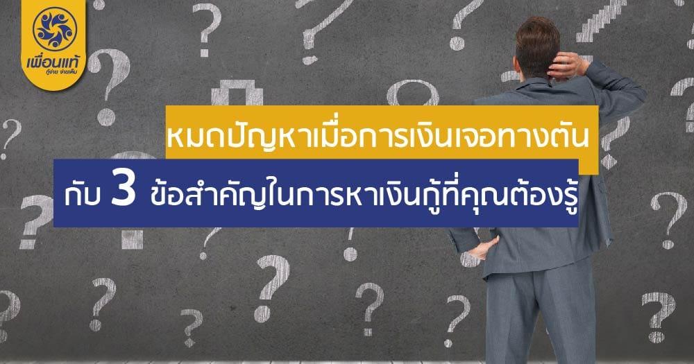 11 01 - หมดปัญหาเมื่อการเงินเจอทางตัน กับ 3 ข้อสำคัญในการหาเงินกู้ที่คุณต้องรู้