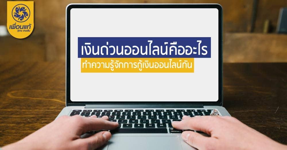 16 02 - เงินด่วนออนไลน์คืออะไร มาทำความรู้จักกับการกู้เงินออนไลน์ก่อนใช้บริการ