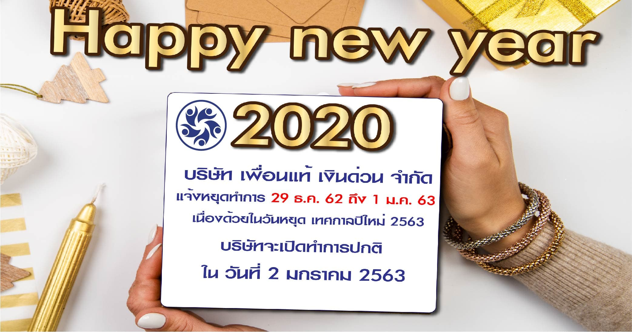 25 03 - บริษัท เพื่อนนเเท้ แจ้งหยุดทำการในวันที่ 29 ธ.ค. 62 ถึง 1 ม.ค. 63 เนื่องในวันปีใหม่