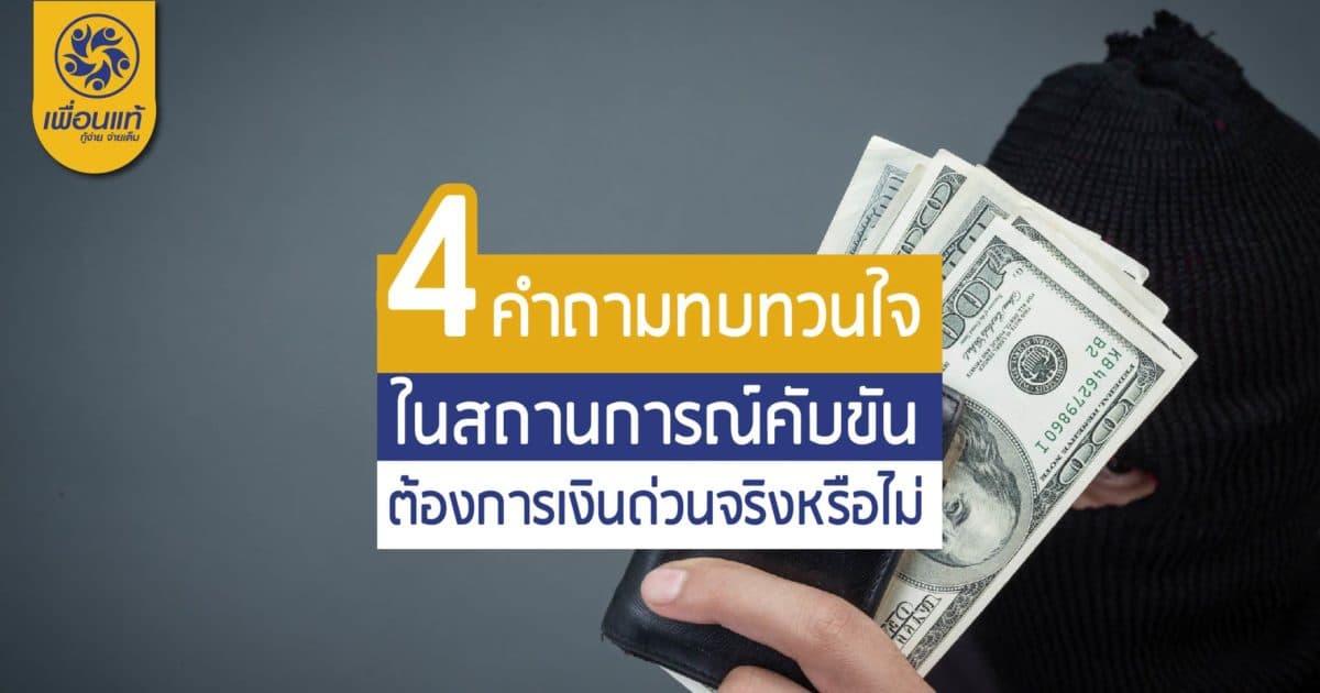 27 02 1200x630 - เงินด่วน บุรีรัมย์