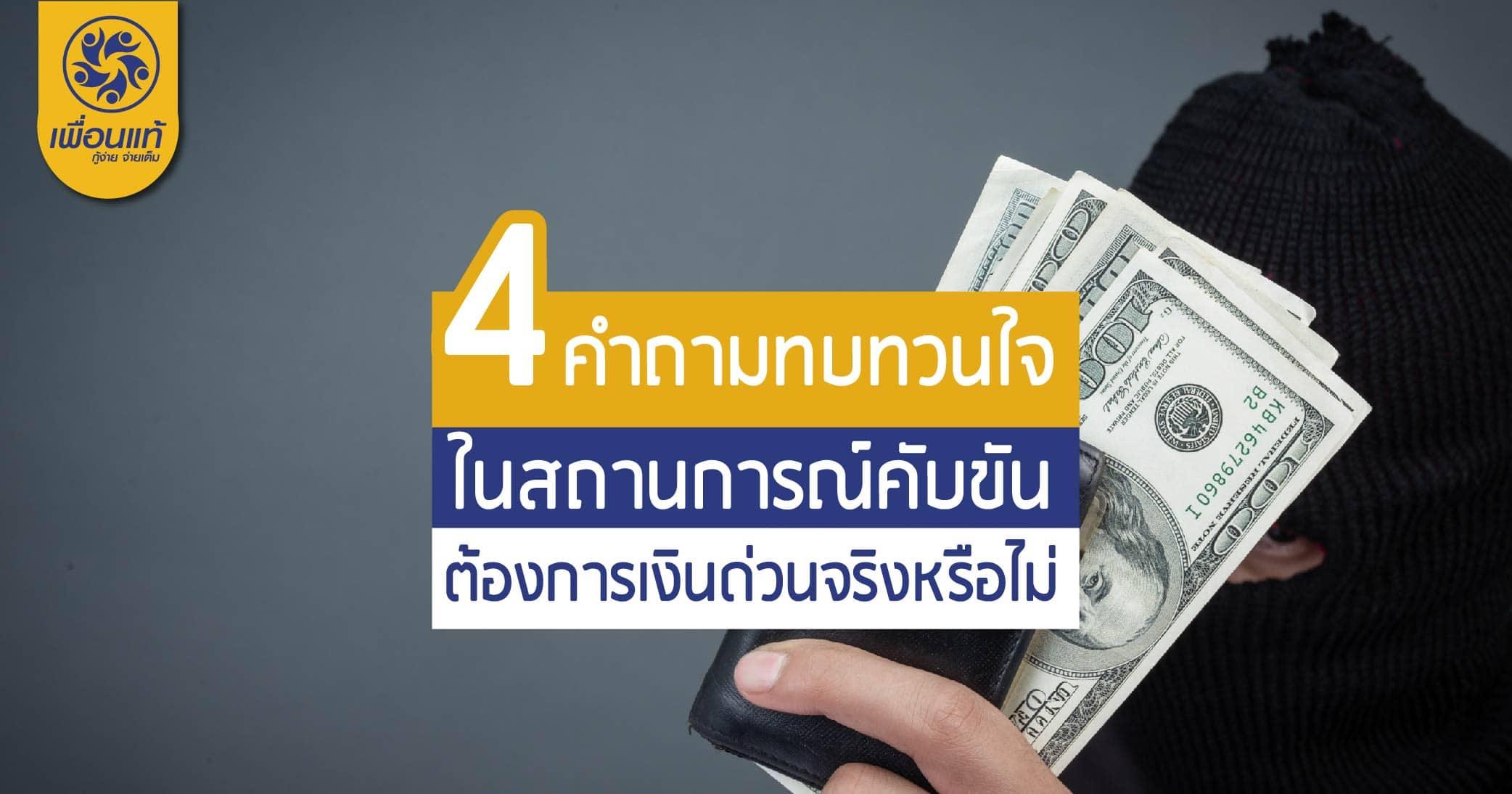 27 02 - 4 คำถามทบทวนใจ ต้องการเงินด่วนจริงหรือไม่ในสถานการณ์คับขัน