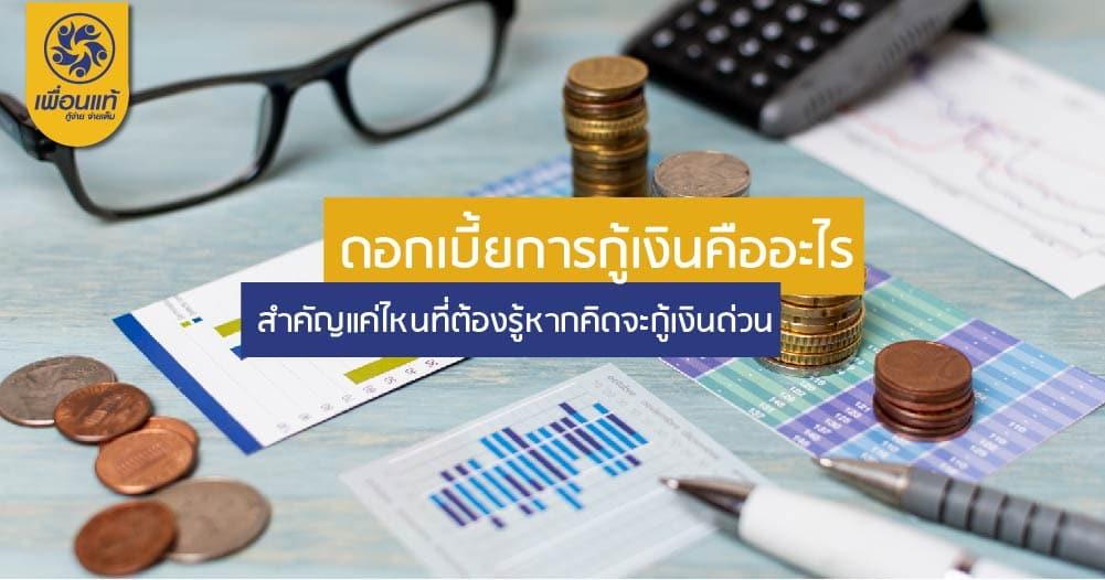 7 02 - ดอกเบี้ยการกู้เงินคืออะไร สำคัญแค่ไหนที่ต้องรู้หากคิดจะกู้เงินด่วน