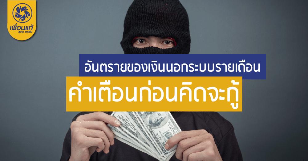 04 - เงินด่วน บุรีรัมย์