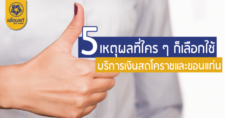 5-the-reason-why-everyone-chooses-to-use-the-cash-services-in-korat-and-khon-kaen