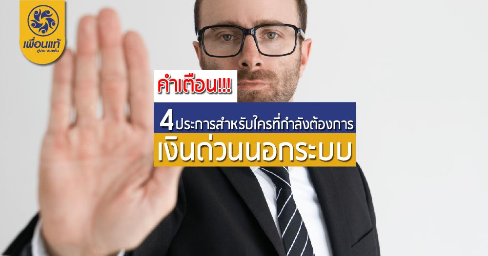 15 01 - คำเตือน 4 ประการสำหรับใครที่กำลังต้องการเงินด่วนนอกระบบ