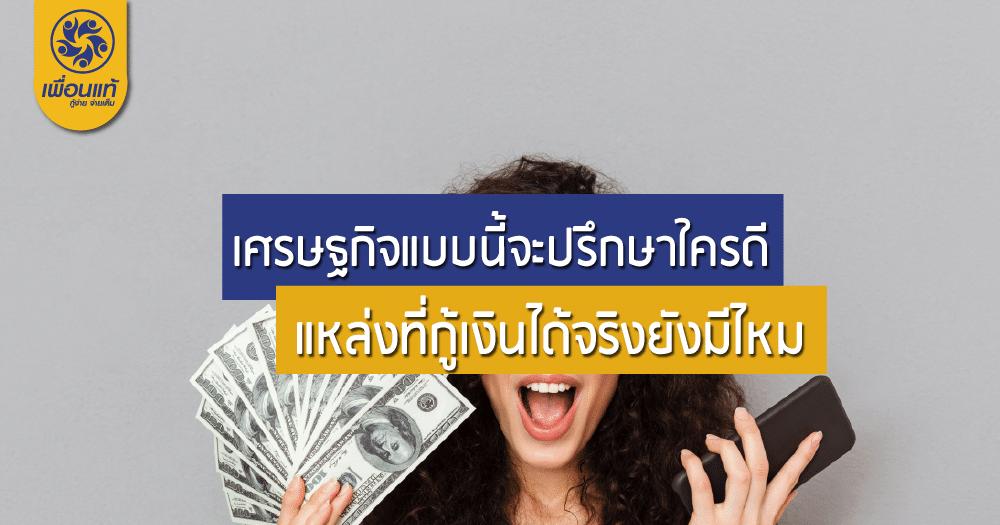 17 01 - เศรษฐกิจแบบนี้จะปรึกษาใครดี แหล่งที่กู้เงินได้จริงยังมีไหม