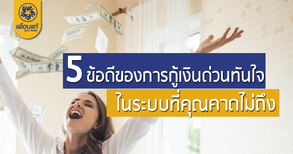 Advantages of instant loan in the system กู้เงินด่วนทันใจในระบบ
