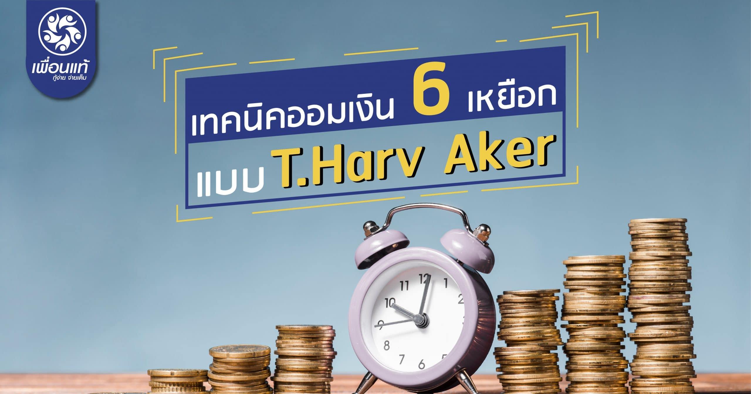 CAPปกวันที่13 01 01 - เทคนิคออมเงิน 6 เหยือก แบบ T.Harv Aker