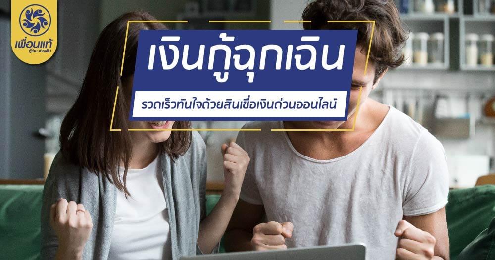 webcap15 03 1 - เงินด่วน สุรินทร์