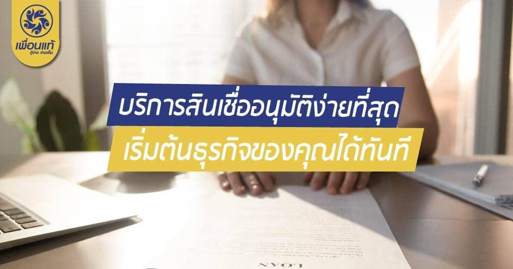 webcap15 06 1 - บริการสินเชื่ออนุมัติง่ายที่สุด เริ่มต้นธุรกิจของคุณได้ทันที
