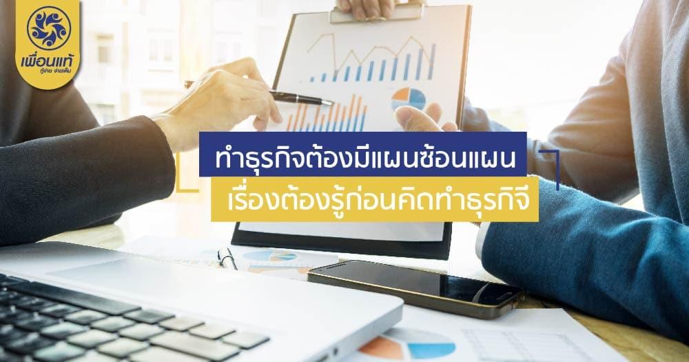 webcap15 07 1 - บริการสินเชื่ออนุมัติง่ายที่สุด เริ่มต้นธุรกิจของคุณได้ทันที