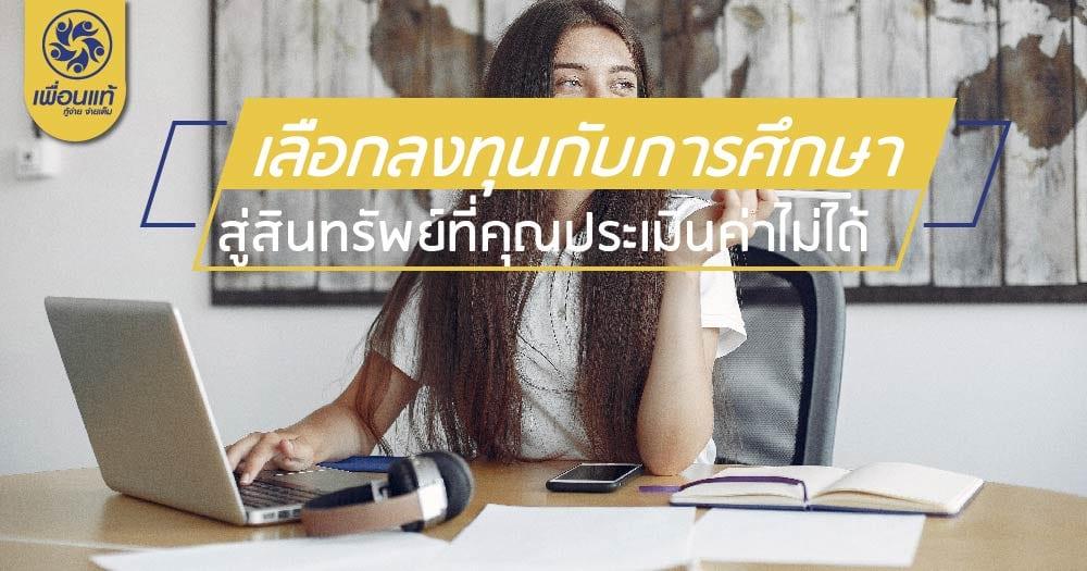 webcap15 08 1 - เลือกลงทุนกับการศึกษา สู่สินทรัพย์ที่คุณประเมินค่าไม่ได้