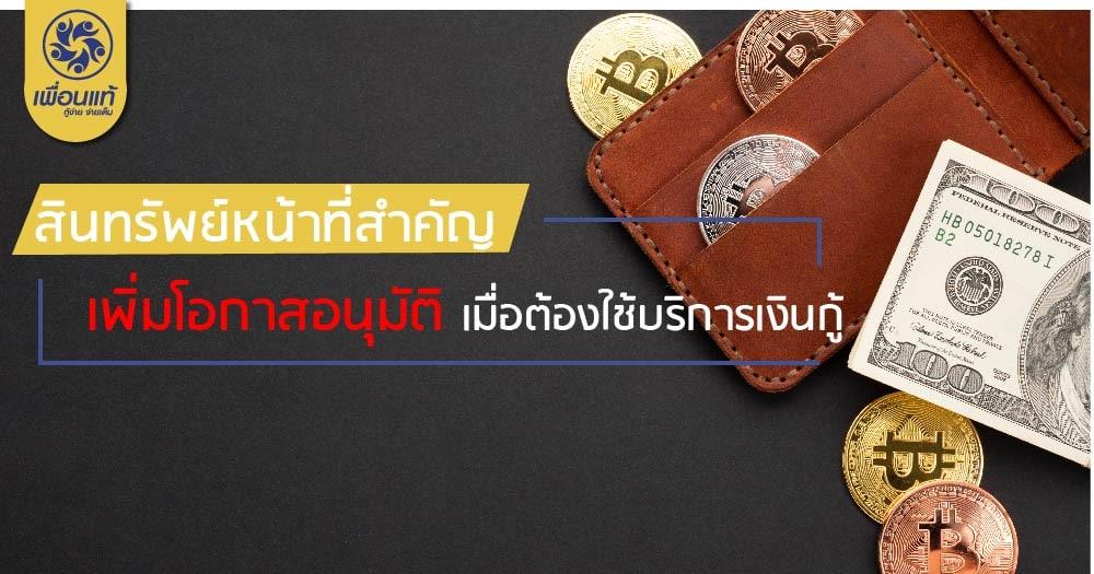 webcap15 14 1 - สินทรัพย์หน้าที่สำคัญ เพิ่มโอกาสอนุมัติ เมื่อต้องใช้บริการเงินกู้