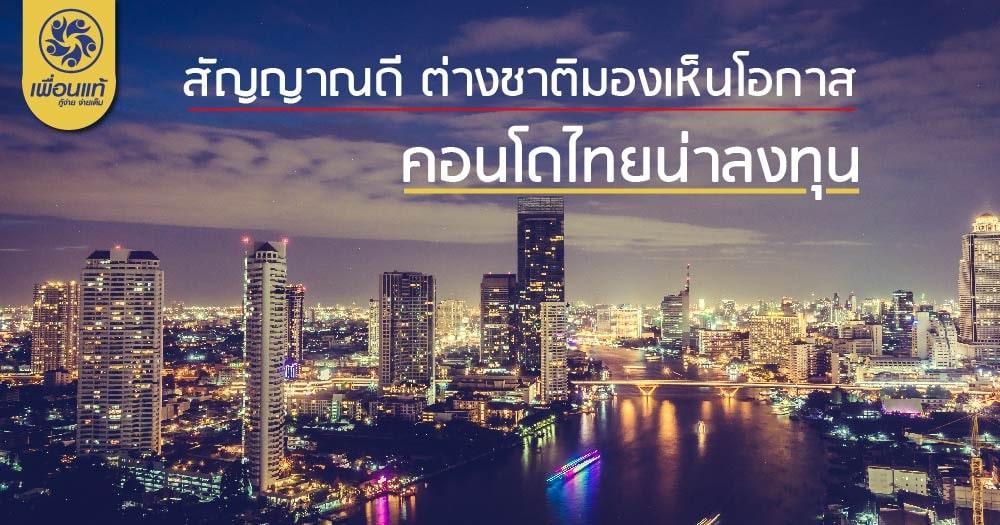 webcap15 28 - สัญญาณดี ต่างชาติมองเห็นโอกาส คอนโดไทยน่าลงทุน